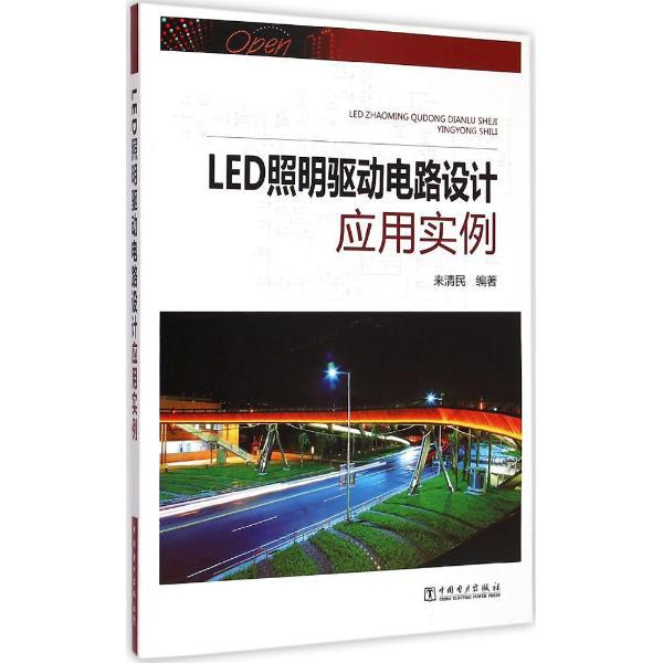 led照明驱动电路设计应用实例-来清民