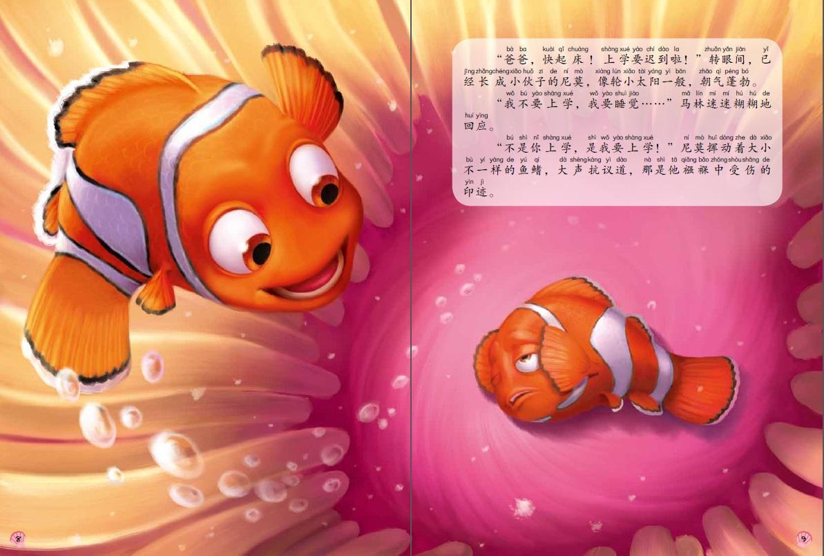 《海底总动员》《超能陆战队》《灰姑娘》10本平装图画书,附赠赛车大