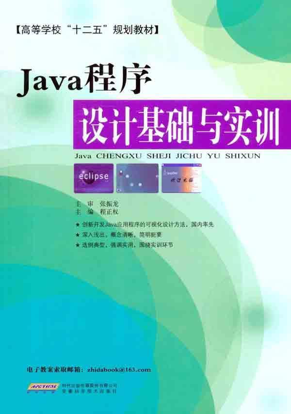 java程序设计基础与实训,计算机专业,图书-文轩网