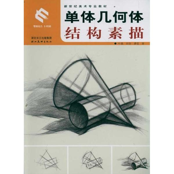 新世纪美术专业基础教材:单体几何体结构素描-叶燊