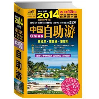 中国自助游 (2014全新升级版)