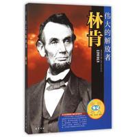 伟大的解放者---林肯