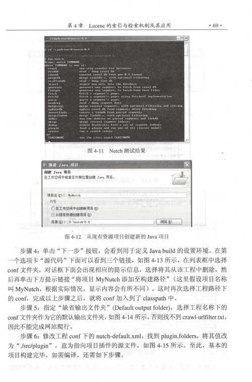 网络信息检索技术及搜索引擎系统开发-高凯