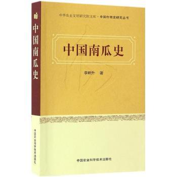 中国南瓜史
