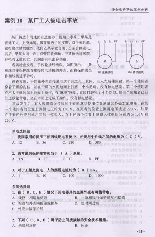 法律案例分析步骤