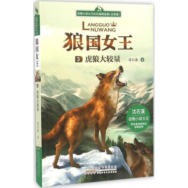 狼国女王(3)(虎狼大较量)-沈石溪 著--文轩网