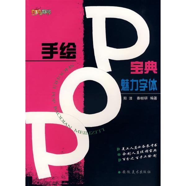 魅力字体/手绘pop宝典