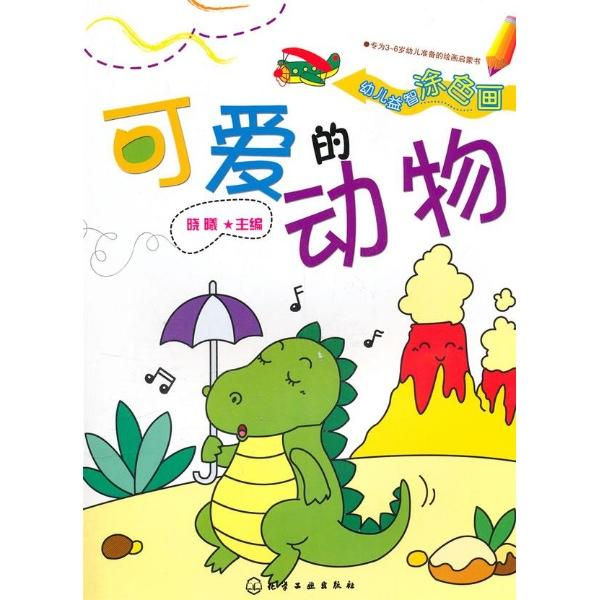 可爱的动物/幼儿益智涂色画--幼儿园教材-文轩网