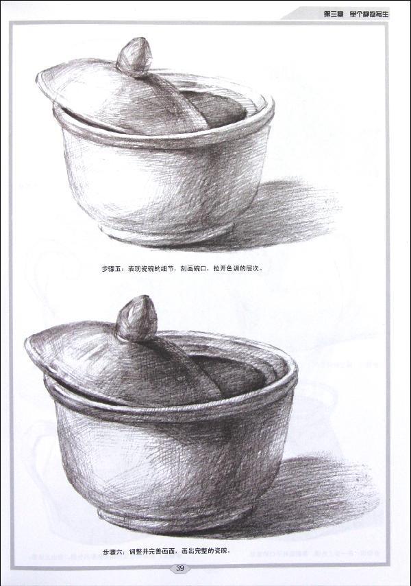 素描杯子步骤图解