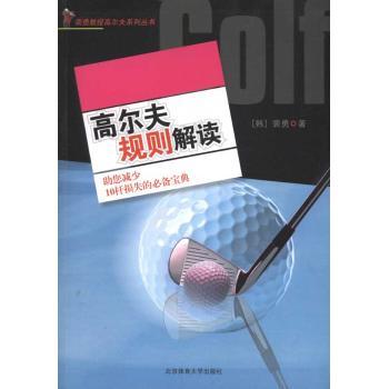 高尔夫规则解读