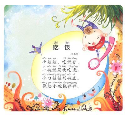 经典儿歌-童丹-漫画\/绘本