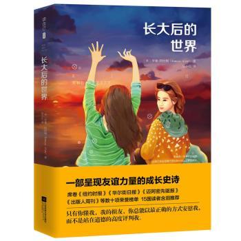 长大后的世界  友谊力量的青春成长史诗 《纽约时报》《华尔街日报》故事大奖畅销书小说 比追风筝的人更洗涤灵魂比摆渡人更懂情谊