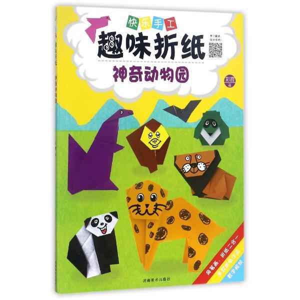 神奇动物园/快乐手工趣味折纸