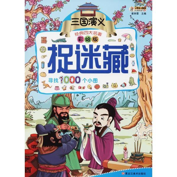 经典四大名著捉迷藏三国演义(彩绘版)