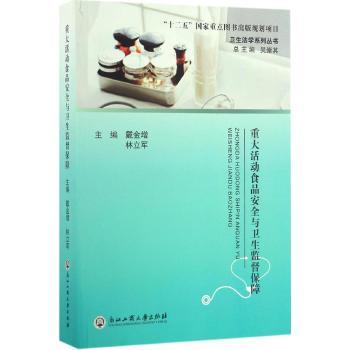 重大活动食品安全与卫生监督保障/卫生法学系列丛书