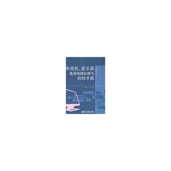 全书以介绍集成电路的内部框图,功能特点,应用电路,引脚功能,检修数据