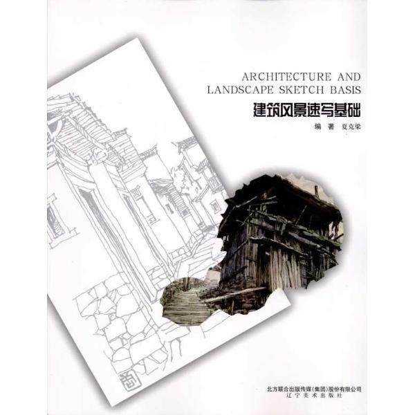 速写的画法与步骤 第二节建筑风景写生范例