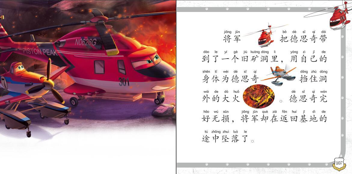 飞机总动员 美国迪士尼公司 少儿 书籍