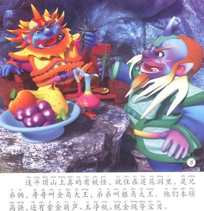 西游记6:金角和银角(典藏版)-李唐文化工作室