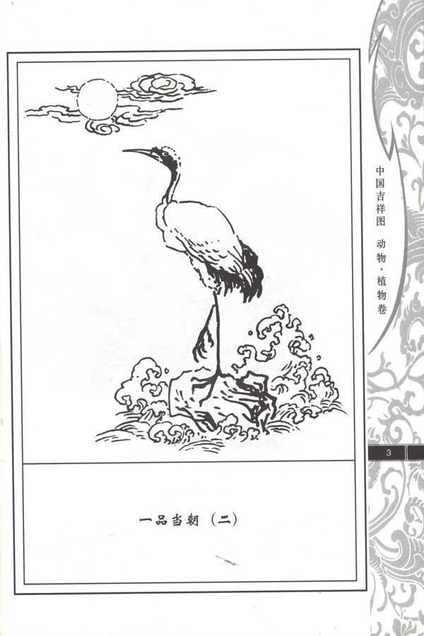 手绘复古植物 马