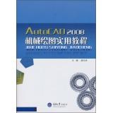 AutoCAD 2008机械绘图实用教程