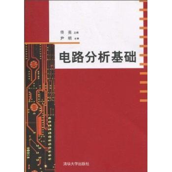 电路分析基础--电工技术-文轩网