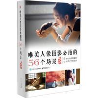 唯美人像摄影必拍的56个场景(畅销升级版)