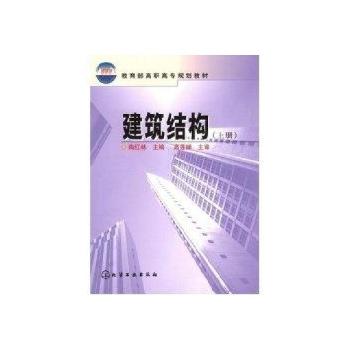 建筑结构(上下)//教育部高职高专规划教材