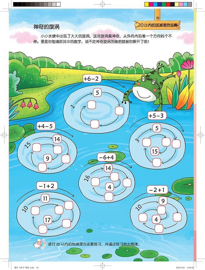 与《3~6岁儿童发展指南》编写,包括幼儿园小班,中班,大班的数学,语文