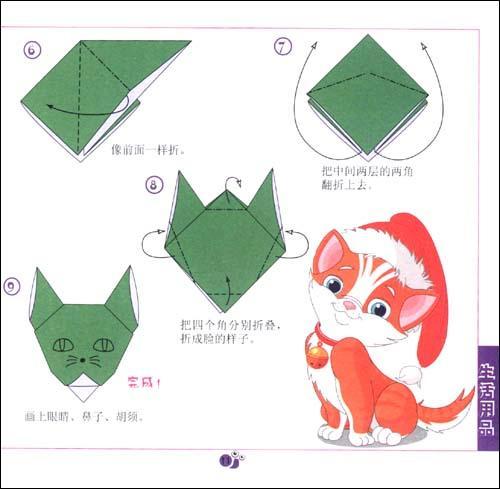 儿童创意手工大全·折纸益智篇-世创精图--文轩网