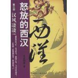 怒放的西汉(3)(汉风凄凄(大结局))