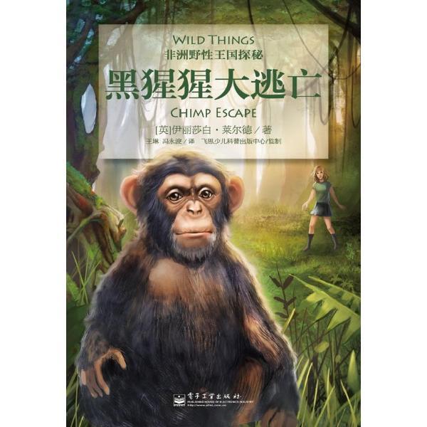 非洲野生动物王国探秘黑猩猩大逃亡