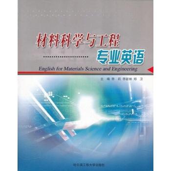 材料科学与工程专业英语/建筑与土木工程专业英语系列