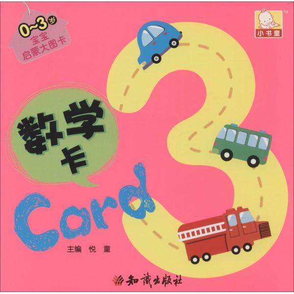少儿 幼儿园教材   定  价 : ¥10.00 文 轩 价 : ¥8.