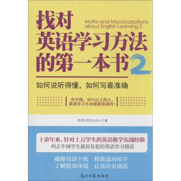 找对英语学习方法的第一本书-世界公民文化中心-日语