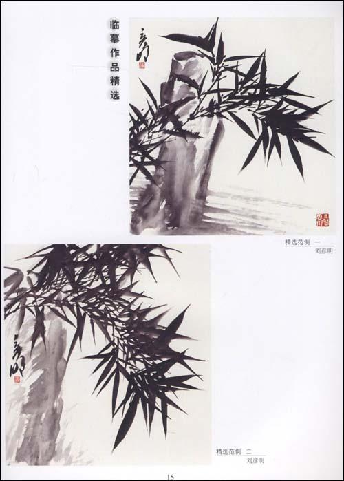 竹子的画法