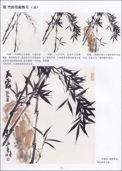 《竹子的 画法 》(刘彦明)【简介|评价|摘要|在线阅读-水墨竹子画法