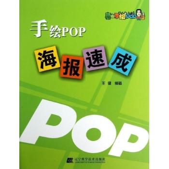 手绘pop海报速成-王猛-艺术-文轩网