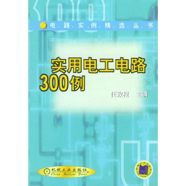 实用电工电路300例//电路实例精选丛书