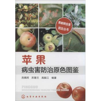 苹果病虫害防治原色图鉴