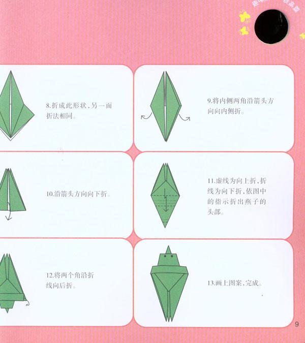 折纸立体宝宝床步骤