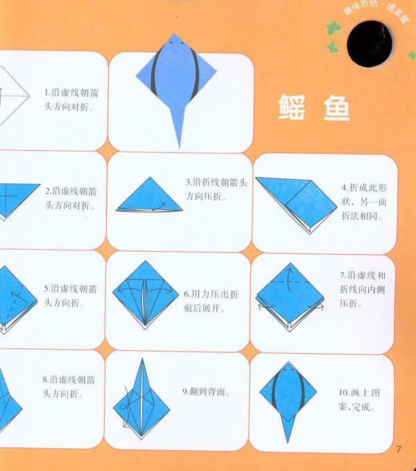 手工折纸桥图解; 折纸:航天飞机;