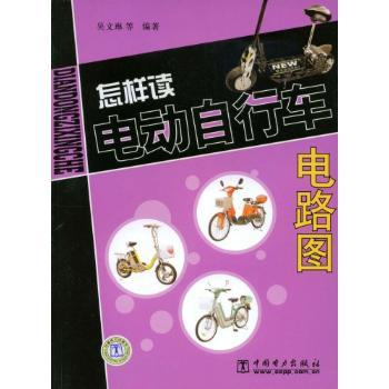 怎样读电动自行车电路图