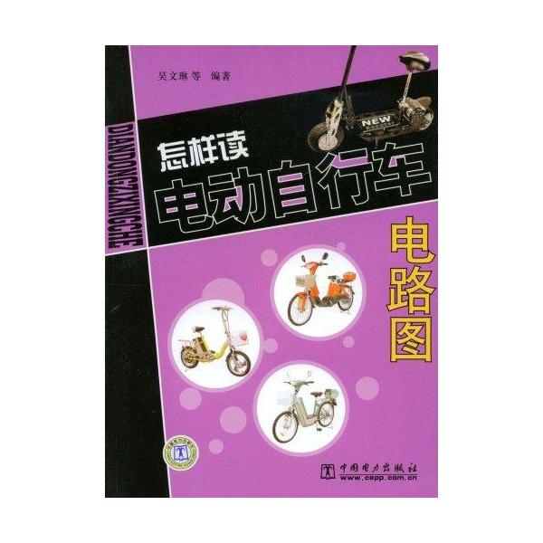 怎样读电动自行车电路图-吴文琳