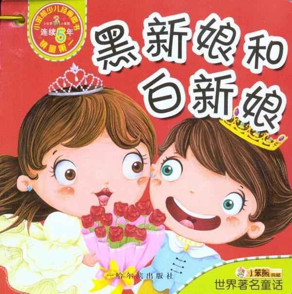 幼儿早教故事书.世界著名童话
