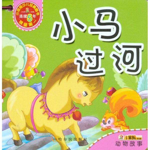 幼儿早教故事书.动物故事