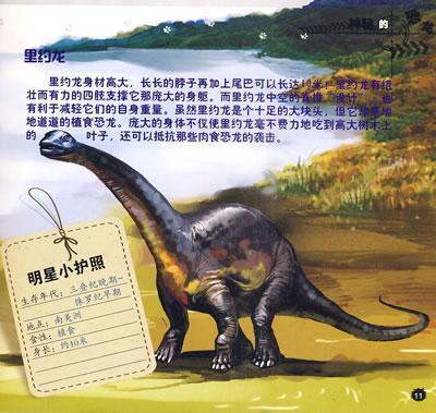 动物明星写真馆.神秘的恐龙