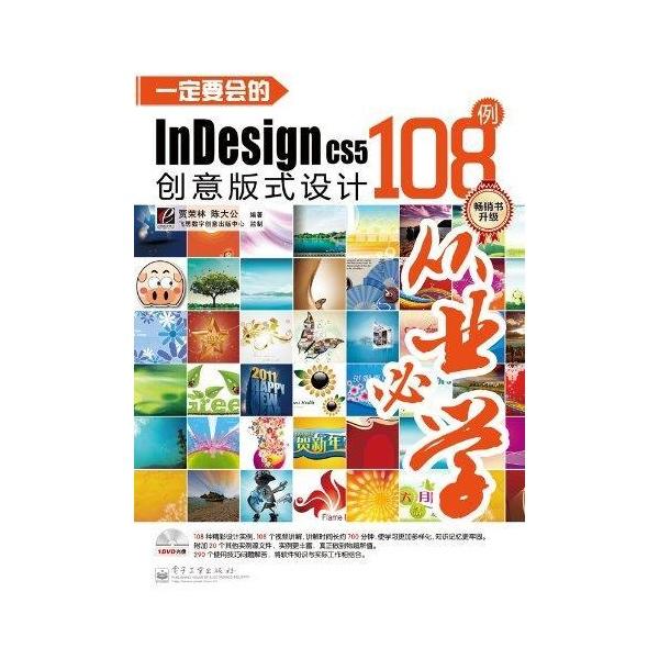 创意版式设计108例