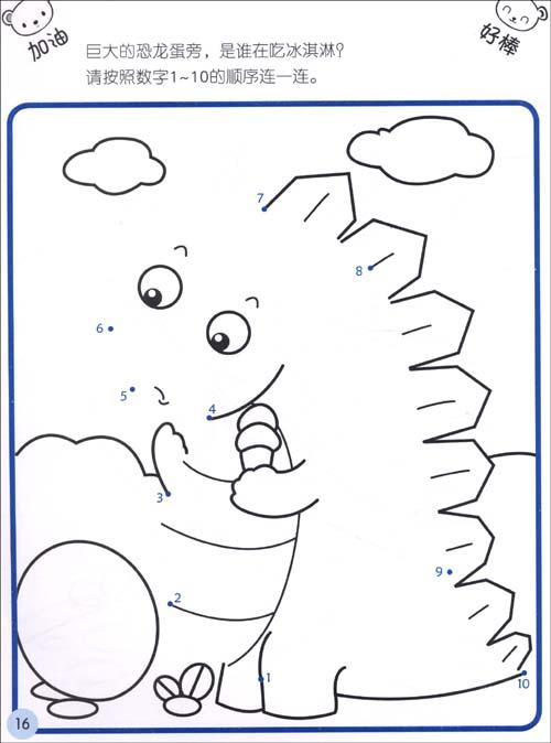数字1—10/宝宝连线阶梯训练图片