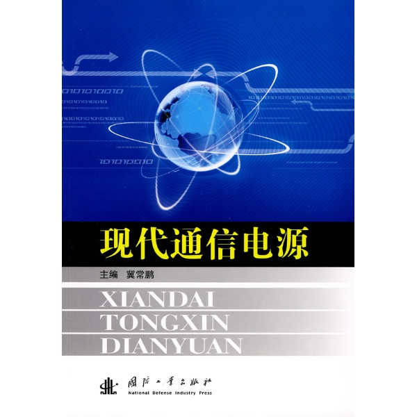 现代通信电源-冀常鹏-电子与通信-文轩网